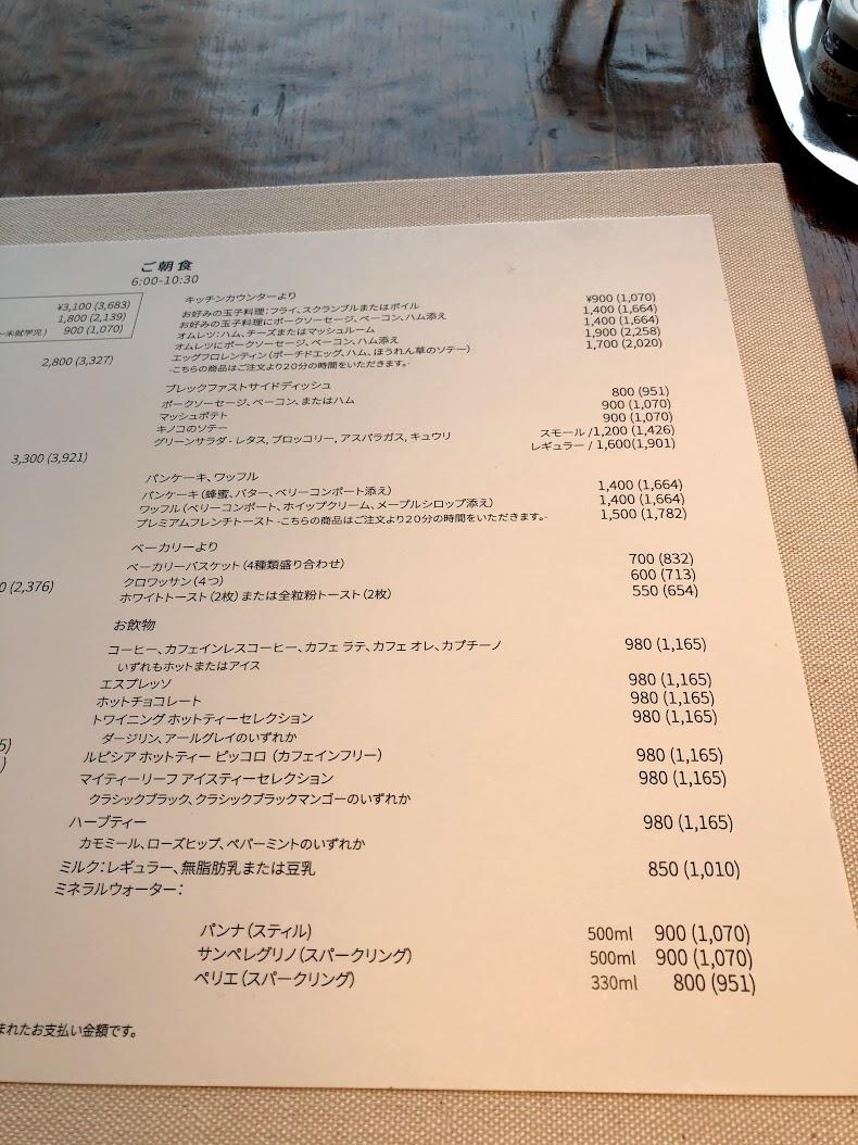 ハイアットリージェンシー新宿 CAFFE朝食メニュー