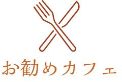 東京お勧めカフェ